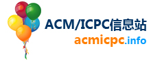 ACM/ICPC信息站