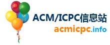 ACM/ICPC信息站